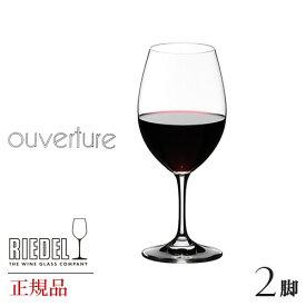 正規品 RIEDEL ouverture リーデル オヴァチュア 『レッドワイン 2脚セット』ワイングラス ペア 赤 白 白ワイン用 赤ワイン用 ギフト 種類 海外ブランド 6408 00 wine ワイン セット クリスタル ペア シャンパングラス シャンパーニュ 父の日