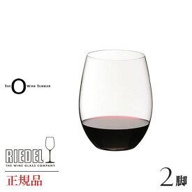 正規品 RIEDEL O リーデル オー 『カベルネ メルロー 2脚セット』ワイングラス ペア 赤 赤ワイン用 割れにくい ギフト 種類 海外ブランド 414 0メルロー2脚セット TheOWineTumbler wine ワイン セット クリスタル ペア ブルゴーニュ 父の日