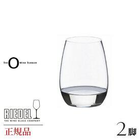正規品 RIEDEL O リーデル オー 『ディスティレイト 2脚セット』ワイングラス ペア 赤 白 白ワイン用 赤ワイン用 割れにくい ギフト 種類 海外ブランド 414 60TheOWineTumbler wine ワイン セット クリスタル ペア ブルゴーニュ シャンパン グラス 父の日