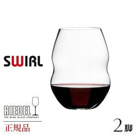 正規品 RIEDEL SWIRL リーデル スワル 『レッドワイン タンブラー 2脚セット』ワイングラス ペア 赤 白 白ワイン用 赤ワイン用 割れにくい ギフト 種類 海外ブランド 450 30 wine ワイン セット クリスタル ペア ブルゴーニュ シャンパン グラス 父の日