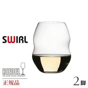 正規品 RIEDEL SWIRL リーデル スワル 『ホワイトワイン タンブラー 2脚セット』ワイングラス ペア 白 白ワイン用 割れにくい ギフト 種類 海外ブランド 450 33 wine ワイン セット クリスタル ペア