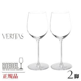 『 リーデル ウ゛ェリタス ウ゛ィオニエ シャルドネ 6449 5 2個セット 』ワイングラス ワイングラスセット コップ グラス ワインカップ クリスタルグラス 業務用グラス 白ワイングラス ホワイトワイングラス RIEDEL 正規品 白 白ワイン 店舗用 レストラン用 業務用 ホテル