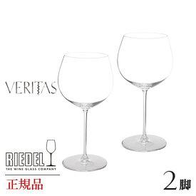 『 リーデル ウ゛ェリタス オークドシャルドネ 6449 97 2個セット 』ワイングラス ワイングラスセット コップ グラス ワインカップ クリスタルグラス 業務用グラス RIEDEL 正規品 白 白ワイン 店舗用 レストラン用 業務用 ホテル 二個セット クリスタルガラス ドイツ製 北欧