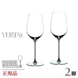 『 リーデル ウ゛ェリタス リースリング ジンファンデル 6449 15 2個セット 』ワイングラス ワイングラスセット コップ グラス ワインカップ クリスタルグラス 業務用グラス RIEDEL 正規品 赤 赤ワイン 白 白ワイン ロゼ ロゼワイン 店舗用 レストラン用 業務用 ホテル