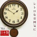 日本製 振り子時計 電波時計 掛け時計 掛時計 電波壁掛け時計 壁掛け時計 木製 アンティーク調 レトロ モダン おしゃ…