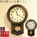 『日本製 電波振り子時計 柱時計 丸型』 掛け時計 おしゃれ 木製 掛時計 アンティーク風 壁掛け時計 電波時計 振り子…