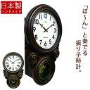 『日本製 振り子時計 ボンボン時計』 掛け時計 おしゃれ 木製 掛時計 アンティーク風 壁掛け時計 柱時計 振り子時計 …