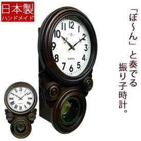 『日本製 振り子時計 ボンボン時計』 掛け時計 おしゃれ 木製 掛時計 アンティーク風 壁掛け時計 柱時計 振り子時計 壁掛け 引っ越し祝い 引越し祝い 新築祝い 時計 プレゼント ギフト 可愛い レトロ アンティーク調 アンティーク調 ブラウン 時打ち だるま型