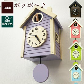 『日本製 鳩時計 振り子時計』 掛け時計 おしゃれ 掛時計 壁掛け時計 ハト時計 はと時計 カッコー時計 カッコウ時計 置き時計 置時計 振り子時計 壁掛け 引っ越し祝い 引越し祝い 新築祝い 時計 入学祝い プレゼント ギフト かわいい 可愛い 家の形 鳴き声 小鳥