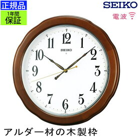 『SEIKO セイコー 掛時計』 アルダー材を使用! 壁掛け時計 掛け時計 電波時計 おしゃれ 連続秒針 seiko 壁掛け セイコー 電波掛け時計 電波壁掛け時計 電波掛時計 スイープ秒針 シンプル 見やすい 木製 引っ越し祝い 引越し祝い 新築祝い 贈り物 プレゼント