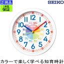 『SEIKO セイコー 掛時計』 カラーで分かりやすい! 知育時計 掛け時計 壁掛け時計 壁掛時計 スイープ秒針 連続秒針 ほとんど音がしない 静か 幼児 学習...