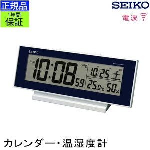 『SEIKO セイコー 置時計』 電波目覚まし時計 目覚まし時計 目ざまし時計 電波時計 電波置き時計 置き時計 カレンダー 温度 湿度 温度計 湿度計 温湿度計 デジタル 液晶 おしゃれ ブルー 青 ス
