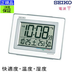 『SEIKO セイコー 置時計』 快適度表示! 電波目覚まし時計 目覚まし時計 目ざまし時計 電波時計 置き時計 カレンダー 液晶 温度 湿度 温度計 湿度計 温湿度計 デジタル おしゃれ ホワイト 白