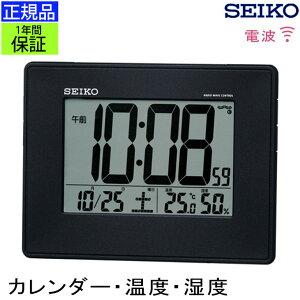 『SEIKO セイコー 掛置時計』 電波時計 電波目覚まし時計 目ざまし時計 電波掛け時計 電波掛時計 掛け時計 壁掛け時計 壁掛時計 電波置き時計 カレンダー 温度計付き 湿度計 温湿度計 デジタ