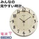 安心の品質と見やすさ! 『SEIKO セイコー 電波時計』 壁掛け 掛け時計 おしゃれ 電波 北欧 壁掛け時計 電波掛け時計 電波掛時計 シンプル 見やすい 北...