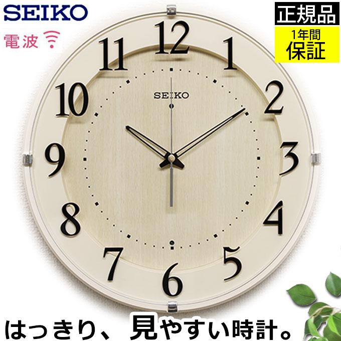 安心の品質と見やすさ! 『SEIKO 掛け時計 セイコー 電波時計』 壁掛け 掛け時計 おしゃれ 電波 北欧 壁掛け時計 電波掛け時計 電波掛時計 シンプル 見やすい 北欧 リビング 寝室 ほとんど音がしない 引っ越し祝い 引越し祝い 新築祝い 贈り物 プレゼント ラッピング ギフト