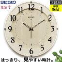 安心の品質と見やすさ! 『SEIKO 掛け時計 セイコー 電波時計』 壁掛け 掛け時計 おしゃれ 電波 北欧 壁掛け時計 電波…