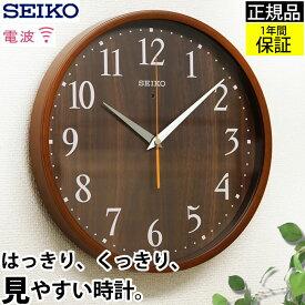 シンプルな温かみ 『SEIKO セイコー 掛時計』 壁掛け時計 電波時計 電波掛け時計 電波掛時計 掛け時計 おしゃれ 見やすい オレンジ針 シンプル 北欧 木製調 木目 ステップ秒針なのにほとんど音がしない リビング 寝室 引っ越し祝い 引越し祝い 新
