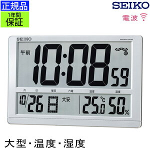 『SEIKO セイコー 掛置時計』 見やすい液晶! 電波時計 電波掛け時計 電波掛時計 掛け時計 壁掛け時計 壁掛時計 電波置き時計 電波置時計 置き時計 温度 湿度 温度計付き 湿度計 デジタル カ
