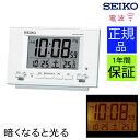 『SEIKO セイコー 置時計』 夜も見やすい!置き時計 デジタル時計 電波時計 電波置き時計 目覚まし時計 目ざまし時計 …