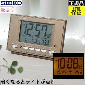 暗くなると自動で光る『セイコー 目覚まし時計』 電波 置き時計 デジタル 置き時計 子供 おしゃれ 光る 夜光 目ざまし時計 夜でも見える 置き時計 電波 電波時計 おしゃれ オシャレ デジタル時計 温度 光センサー 時計 光る 夜 夜光る LED ライト 温度計 カレンダー SEIKO