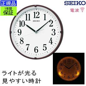 自動点灯ライトで夜も見やすい!『SEIKO セイコー 掛時計』 夜光る 掛け時計 電波時計 セイコー 掛け時計 自動点灯 見やすい 掛時計 夜光 電波時計 壁掛け セイコー 壁掛け時計 壁掛時計 電波掛け時計 電波掛時計 開業祝い 引っ越し祝い 新築祝い 開店祝い ギフト ライト付き