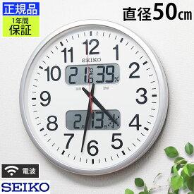 正規品 『セイコー 掛け時計』 掛時計 見やすい 壁掛け時計 大型時計 巨大時計 大きい時計 大きな時計 電波時計 電波掛け時計 カレンダー 曜日 日付 温度計付き 湿度計付き 湿度 スイープ秒針 連続秒針 オフィス 会社 事務所 シンプル シルバー ホワイト系 50cm