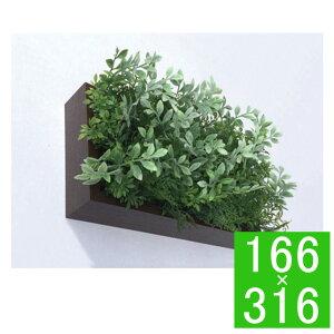 『グリーンフレーム Shibafu ハーブミックス 150×300 BR』 壁飾り フェイクグリーン 人工観葉植物 ウォールデコレーション ウォールアート フレームアート グリーンデコレーション 造花 イン