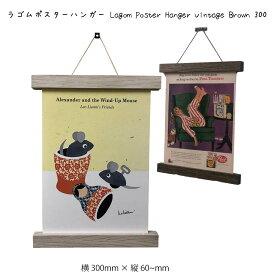 ラゴムポスターハンガー Lagom Poster Hanger Vintage Brown 300 壁掛け 絵画 横300mm×縦60~mm 壁飾り 額縁 ポスター フレーム パネル おしゃれ 飾る 記念 ギフト かわいい 結婚式 プレゼント 新品