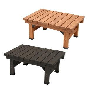 『 デッキ縁台58×90 』縁台 ウッドデッキ デッキ縁台 縁側 ガーデンベンチ 踏み台 腰掛け ステップ 長椅子 木製 屋外 室内 おしゃれ かわいい 可愛い 北欧 和風 ナチュラル 庭 ガーデン 店舗用