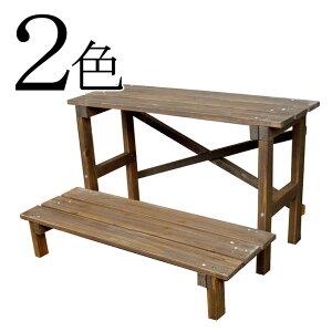『 2ウエイフラワースタンド 2段 』フラワースタンド プランター台 プランタースタンド プランターラック 植木鉢置き 植木鉢台 フラワーラック 花台 ガーデンオブジェ 木製 おしゃれ かわい