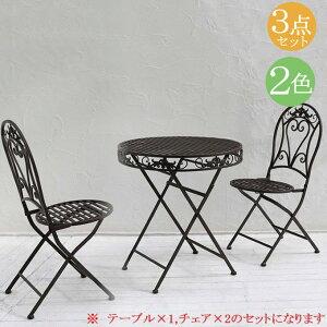 『アイアンテーブル70 3点セット 』 ガーデンテーブルセット ガーデンチェアセット アイアンテーブルセット カフェテーブルセット ガーデンテーブル ガーデンチェア ガーデンセット ガ