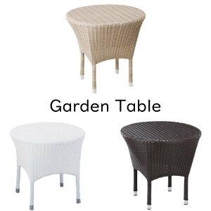 『ポロテーブル』ガーデンテーブル テーブル 机 ラウンドテーブル カフェテーブルミニテーブル 白 ホワイト ベージュ 茶色 ダークブラウン ラウコード 雨ざらし 海辺 避暑地 別荘 リゾート