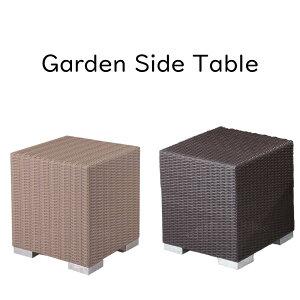 『フローレステーブル』ガーデンテーブル テーブル 机 サイドテーブル ベッドサイドテーブルコーヒーテーブル ミニテーブル ベージュ 茶色 ダークブラウン ラウコード 雨ざらし 海辺 避暑