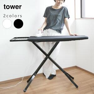 tower タワー スタンド式アイロン台 山崎実業 アイロン台 スタンド式 おしゃれ 大きい 安定 折りたたみ ハイタイプ ロータイプ 高さ調節 ぐらつかない ホワイト 白 黒 ブラック 広い モノトー