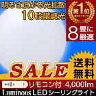 【軽量・薄型LED】LEDシーリングライト8畳用リモコン付