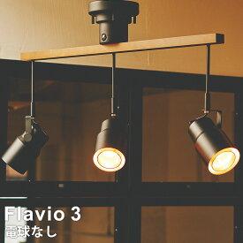 【電球別売り】 LED対応 スポットライト型 シーリングライト 3灯式 リモコン付 Flavio3 [フラヴィオ3] LT-2345 インターフォルム おしゃれ照明 led電球対応 アンティーク 北欧