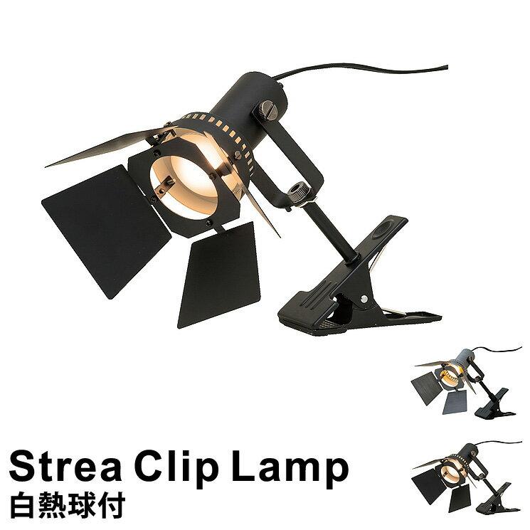 【ミニレフ球付】 クリップライト クリップランプ スポットライト 1灯式 Strea Clip Lamp [ストレアクリップランプ] LT-2388インターフォルム おしゃれ照明 led電球対応 アンティーク レトロ ブルックリン インダストリアル