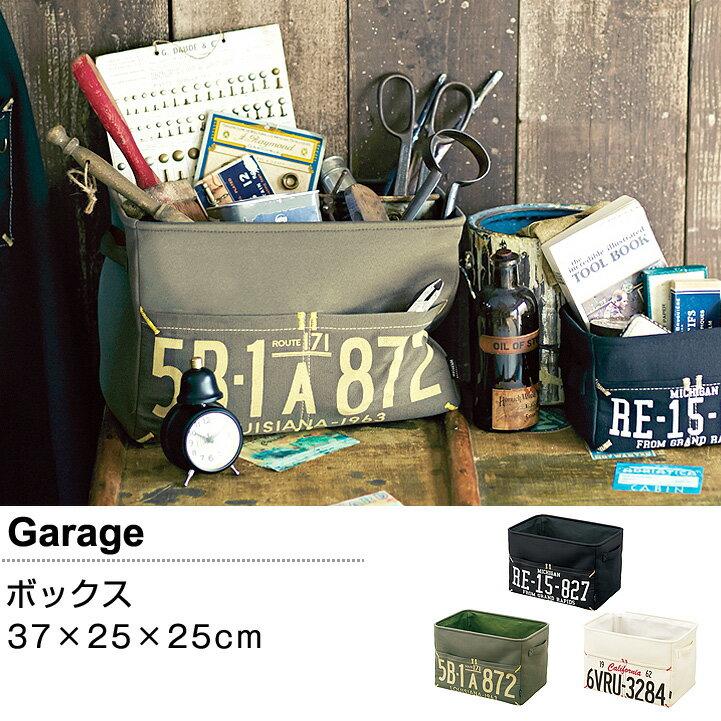 【エントリーでP5倍】【収納ボックス】 Garage ガレージ ストレージボックス (レギュラー) アンティーク レトロ 北欧 収納ケース Garage (ガレージ) DS-1251 アイボリー/グリーン/ブラック 【布製 収納ケース】