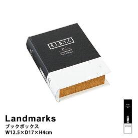 【おしゃれ ブックボックス】 本型 収納ケース 洋書 本にしか見えないボックス インターフォルム 収納box ストレージボックス 収納ケース ボックス Landmarks [ランドマークス] gd-3235