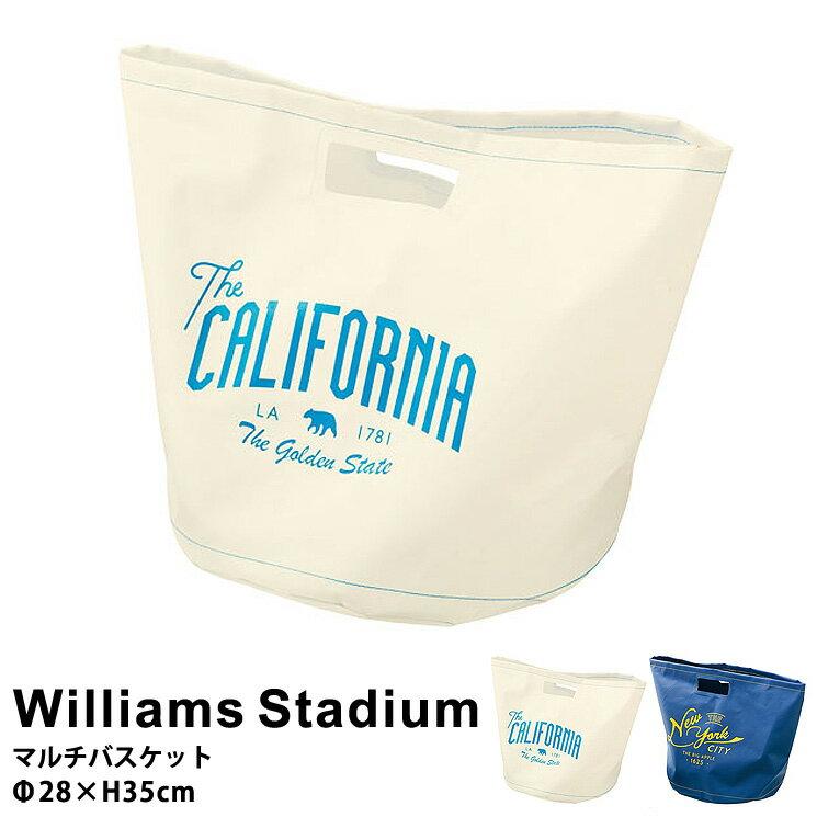 【おしゃれ 収納ボックス】 インターフォルム 収納box 手提げ袋 撥水加工 収納ケース バスケット おしゃれ Williams Stadium [ウィリアムズスタジアム] 【ストレージバッグ】 LW-1510