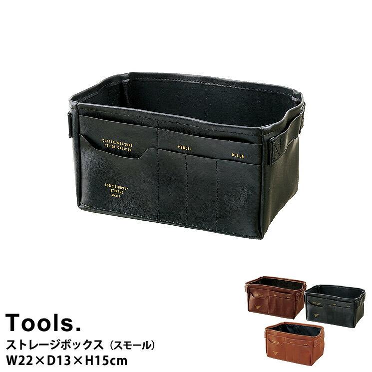 【おしゃれ 収納ボックス】 インターフォルム 収納box ストレージボックス 収納ケース 布 折りたたみ 折り畳みボックスTools. [ツールズ] 【布製 収納ケース】 lw-2571