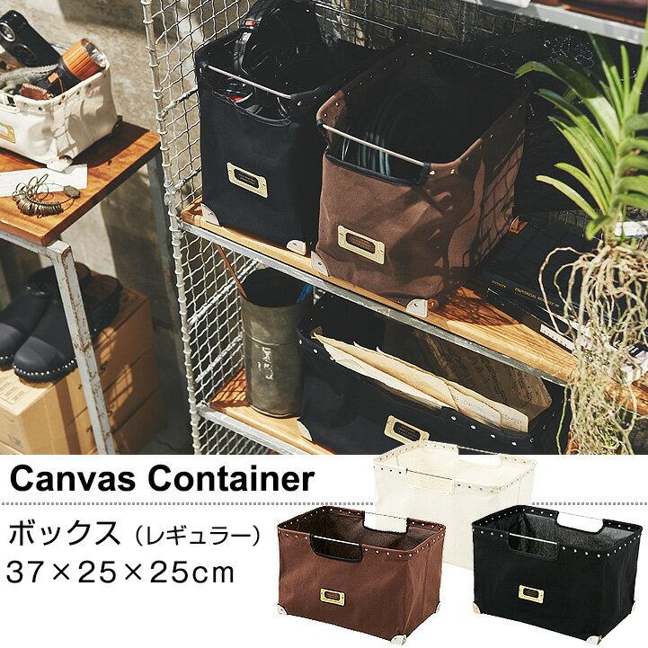 【おしゃれ 収納ボックス】 インターフォルム 収納box ストレージボックス 収納ケース 布 折りたたみ 折り畳みボックスCanvas Container [キャンバスコンテナー] 【布製 収納ケース】 lw-2572