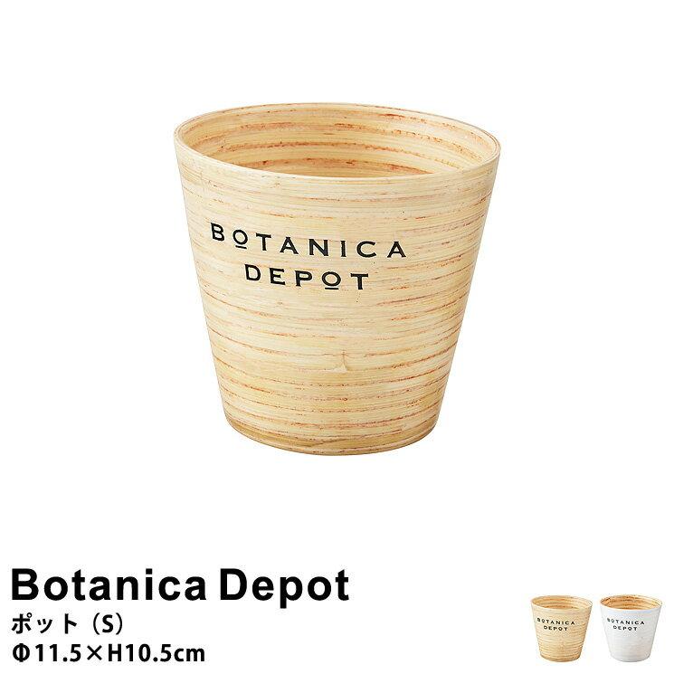 【おしゃれ ポット(S)】 ペン立て ペンスタンド 植木鉢カバー プランター 鉢 小物入れ 卓上収納 インターフォルム Botanica Depot [ボタニカデポット] vc-2268