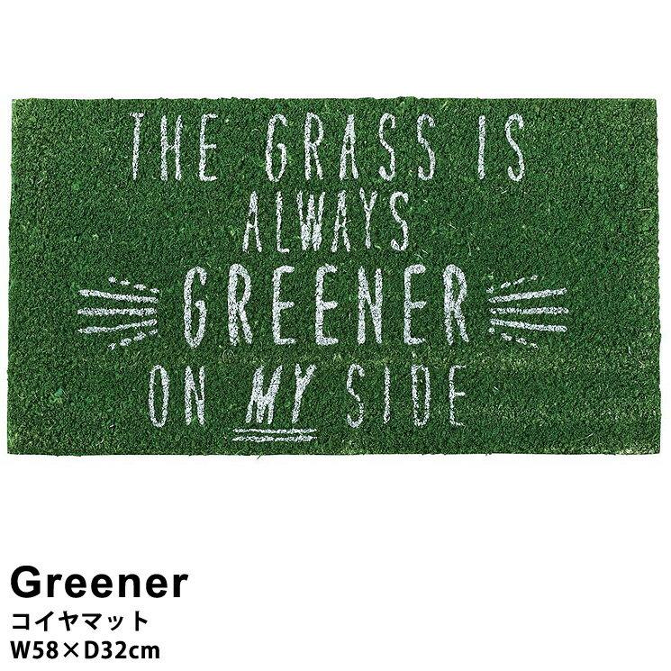 【コイヤマット】 Greener 玄関マット アンティーク レトロ 北欧 インテリアGreener (グリーナー) TJ-1161 【玄関用マット】