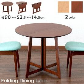ダイニングテーブル 伸縮 2人用 円型 ラウンド オーバル 折り畳み テーブル スリム 食卓 デスク バタフライテーブル 北欧 おしゃれ カフェテーブル ダイニング DT90R-NA / ナチュラル DT90R-BR / ブラウン
