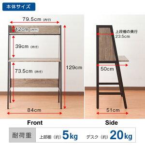 インテリアデスクベルーモ木製デスク幅84奥行51高さ129cm