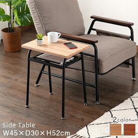 サイドテーブル ソファサイドテーブル カフェテーブル コーヒーテーブル ティーテーブル 小型テーブル ミニテーブル 木製 テーブル 机 おしゃれ 幅45cm デスク 棚付き ベッドサイドテーブル ナイトテーブル ナチュラル ブラウン st4530