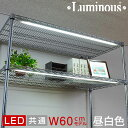スチールラック パーツ スチールラック用 LEDライト 幅60cmモデル LED照明器具 LED間接照明 LED ライトアップ ディス…
