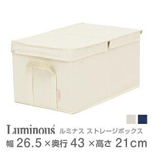 ルミナス正規品フタ付き収納ボックスストレージボックスLSB2643IVアイボリー